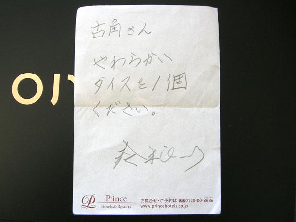 Jgc2010_7