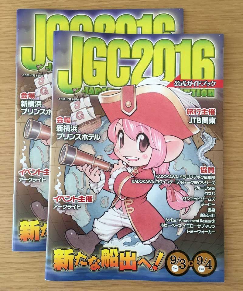 Jgc2016