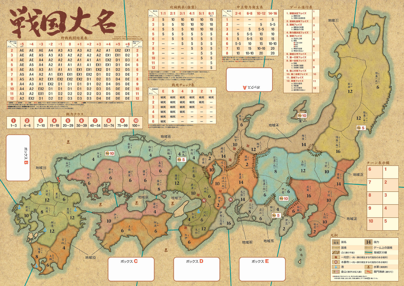 Daimyo_map1800