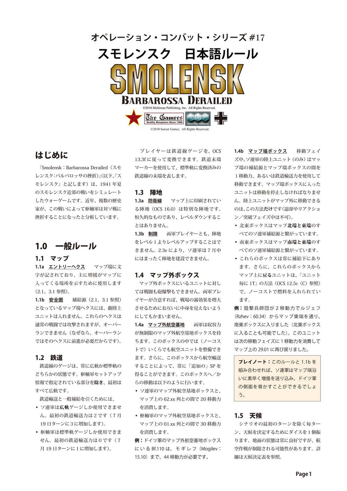 Smolenskp1_3