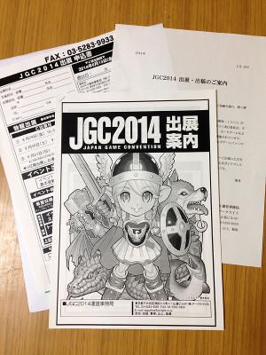 Jgc2014