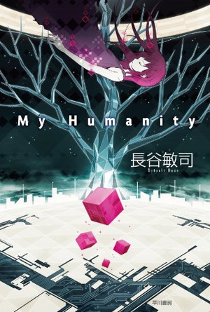 My_humanity