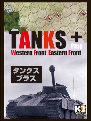 Tanks_400pix